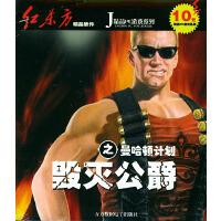 精品PC游戏系列:毁灭公爵之曼哈顿计划(1CD-ROM)