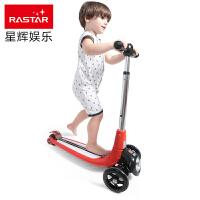 星辉婴童 儿童滑板车三轮踏板车可调节高度 可折叠滑行车摇摆车带车灯 健身户外玩具