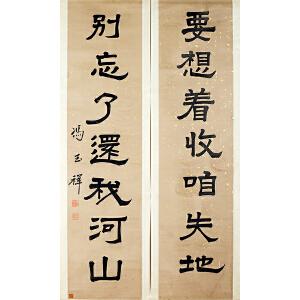 289冯玉祥《书法对联》
