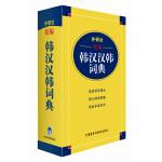 外研社精编韩汉汉韩词典――长期稳居全国韩语工具书销售首位