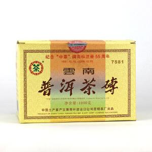 【十盒 40砖】2006年经典中茶7581 55周年纪念熟砖 可饮可藏 熟茶