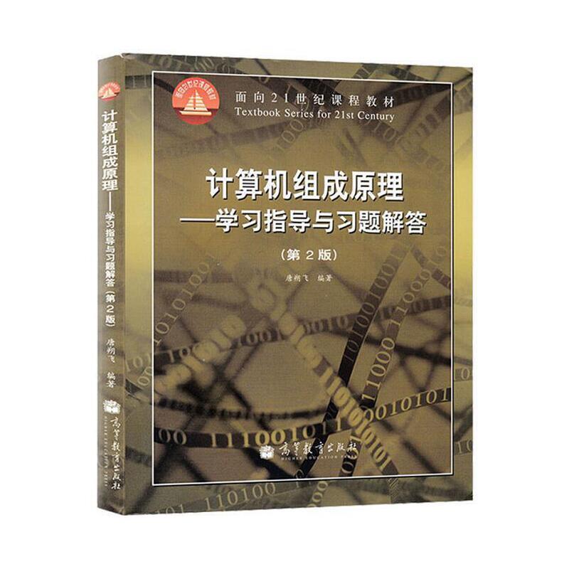 哈工大 计算机组成原理学习指导与习题解答 第2版 唐朔飞 高等教育