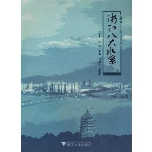 浙江八大水系