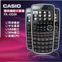卡西欧 fx-cg20 彩屏图形编程计算器fxcg20(源程序+视频+教材)