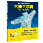 友情暖融融・苏斯博士奖双语绘本:大熊会跳舞(精)
