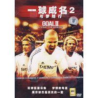 一球成名2:与梦随行(DVD)