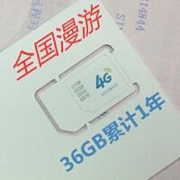 中国移动4G 上网卡 资费卡 全国漫游36GB累计1年(360天) 移动正规资费