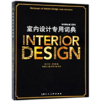 室内设计专用词典