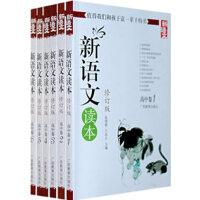 新语文读本(高中卷/修订版)(全6册)值得我们和孩子读一辈子的书