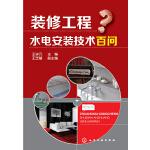 装修工程水电安装技术百问(电子书)