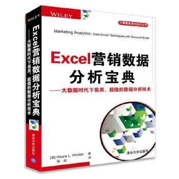 Excel营销数据分析宝典