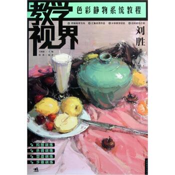 教学视界-色彩静物系统教程 刘胜;王海强 9787515302294