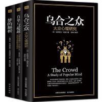 3本套装畅销社会心理学与生活书籍读心术入门乌合之众+自卑与超越+梦的解析弗洛伊德经典大众个人心理学与微表情说话人际交往