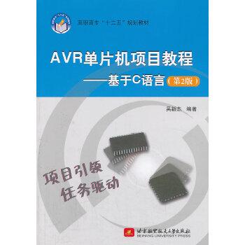 AVR单片机项目教程——基于C语言(第2版)(高职高专)(十二五)