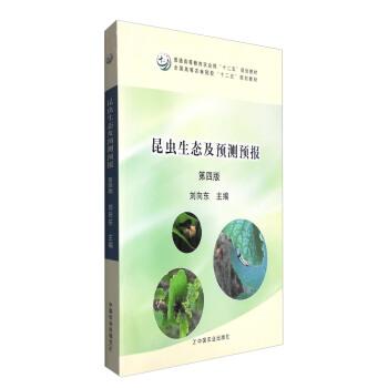 昆虫生态及预测预报(第4版普通高等教育农业部十二五规划教材)