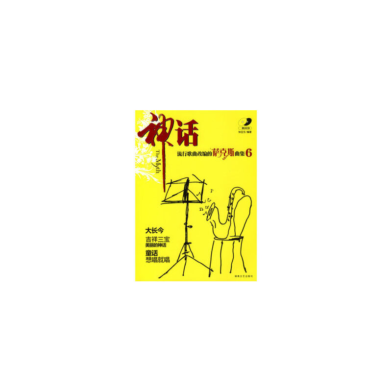 神话:流行歌曲改编的萨克斯曲集6(含盘) 钟亚东著 9787540438364