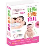 妊娠分娩育儿(第六版)