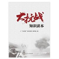"""""""大抗战""""知识读本(团购电话010-57994241"""