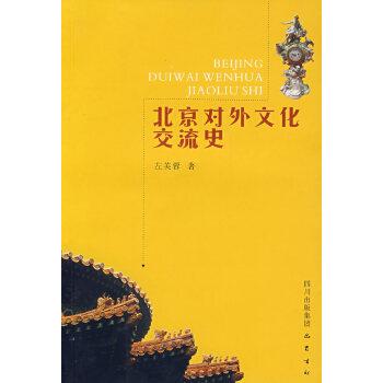 北京对外文化交流史