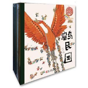 中国儿童原创绘本精品系列(共5册 )