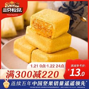 【三只松鼠_一口凤梨酥300g】休闲零食点心特产小吃糕点美食