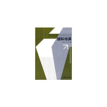 国际结算 苏宗祥,徐捷  编著 【正版书籍】