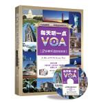 每天听一点VOA(第2季)2分钟标准新闻英语(附MP3光盘一张)