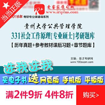 r+电子书]2016年贵州大学