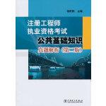 注册工程师执业资格考试公共基础知识真题解析(第二版)