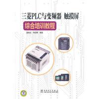 三菱PLC与变频器、触摸屏综合培训教程