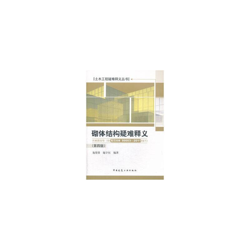 砌体结构疑难释义(附解题指导)(第四版) 9787112158959