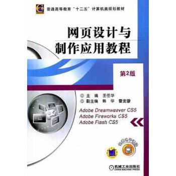 网页设计与制作应用教程 第2版