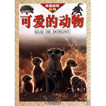 可爱的动物/奇趣动物丛书