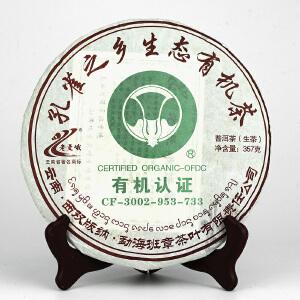 【一提 7片】2012年班章布朗南糯拼配饼 老树手工班章茶厂 生茶