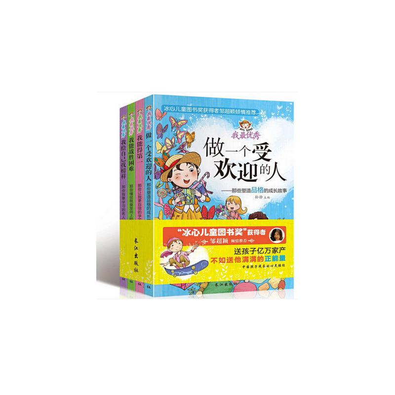 【正版兒童課外必讀書籍勵志文學少兒圖書7-1