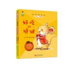 最小孩童书·最成长系列:这样做更好·好吃的项链(亲子共读彩绘注音版)