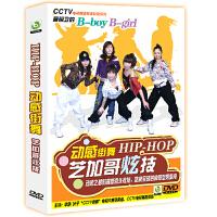 动感街舞 芝加哥炫技 DVD