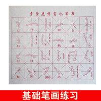 章紫光笔划描红水写布书法练习仿宣纸儿童初学者使用