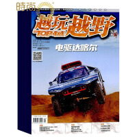 越玩越野(双月刊)汽车时尚期刊2017年全年杂志订阅新刊预订1年共6期10月起订