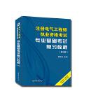 注册电气工程师执考专业基础考试复习教程(第2版)