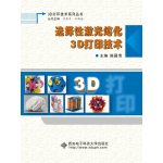选择性激光熔化3D打印技术