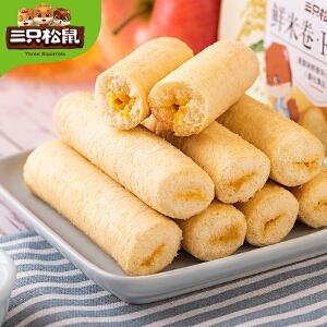 【三只松鼠_鲜米卷160g】休闲零食特产糙米卷蛋黄味鲜香夹心米卷