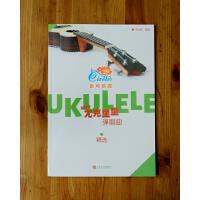 最动听尤克里里弹唱曲精选ukulele初学 乌克丽丽入门 曲谱集