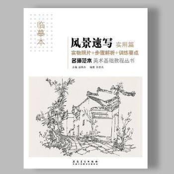 临摹本风景速写实用篇名师范本美术基础教程丛书安徽美术出版社绘画