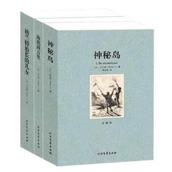 神秘岛/海底两万里/格兰特船长的儿女 凡尔纳三部曲 原著原版中文版