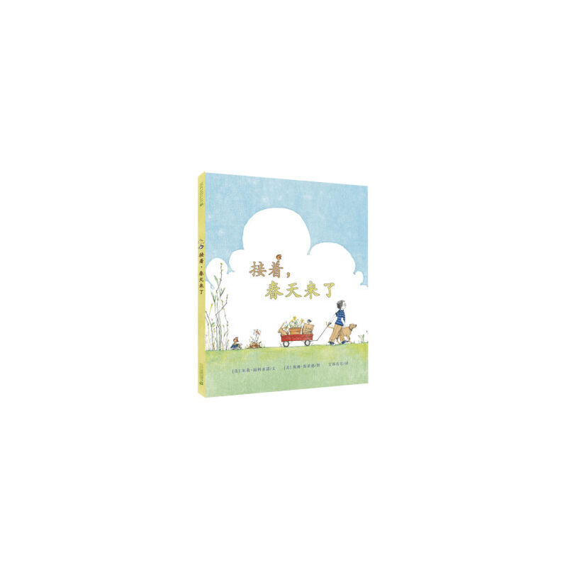 正版特价 麦克米伦世纪:接着---春天来了 (精装绘本) 请您放心购买!