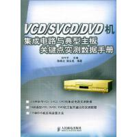 POD-VCD/SVCD/DVD机集成电路与典型主板关键点实