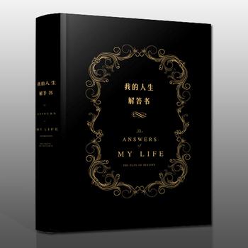 我的人生解答书 中国版的【答案之书 The Book of Answers】周冬雨 余文乐都在玩的游戏 畅销书