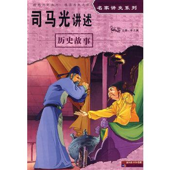名家讲史系列・司马光讲述历史故事
