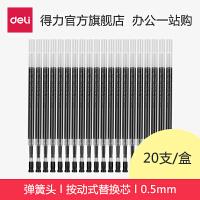 【满99-30满199-80】得力6906中性笔芯0.5弹簧头按动笔芯替芯 s01/33388水笔替芯20支整盒装
